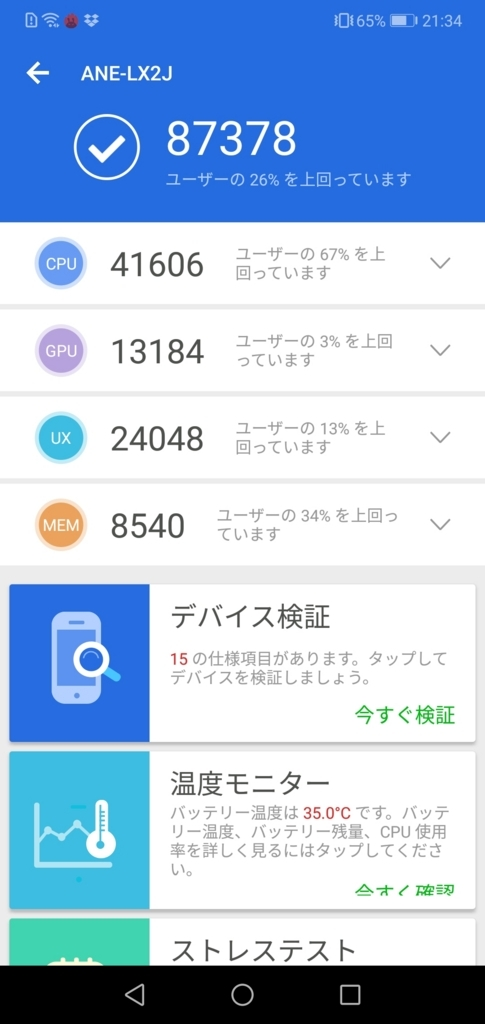 f:id:happy-applications-maker:20180805151241j:plain