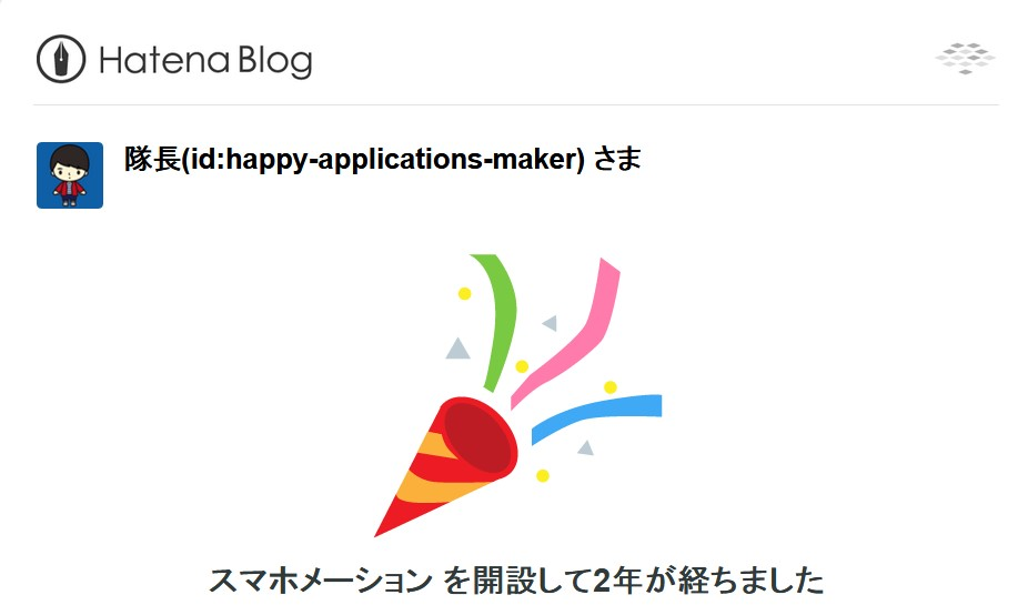 f:id:happy-applications-maker:20180821174416j:plain