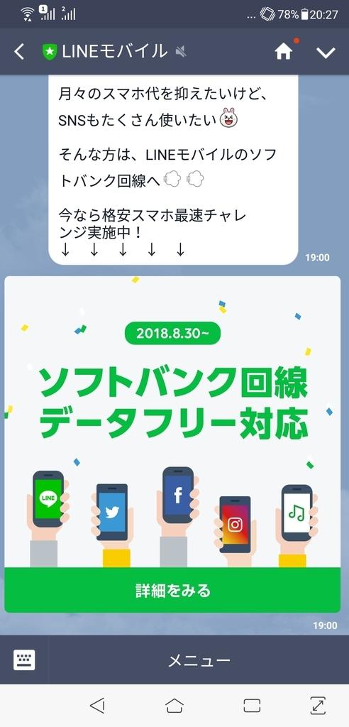f:id:happy-applications-maker:20180830203512j:plain