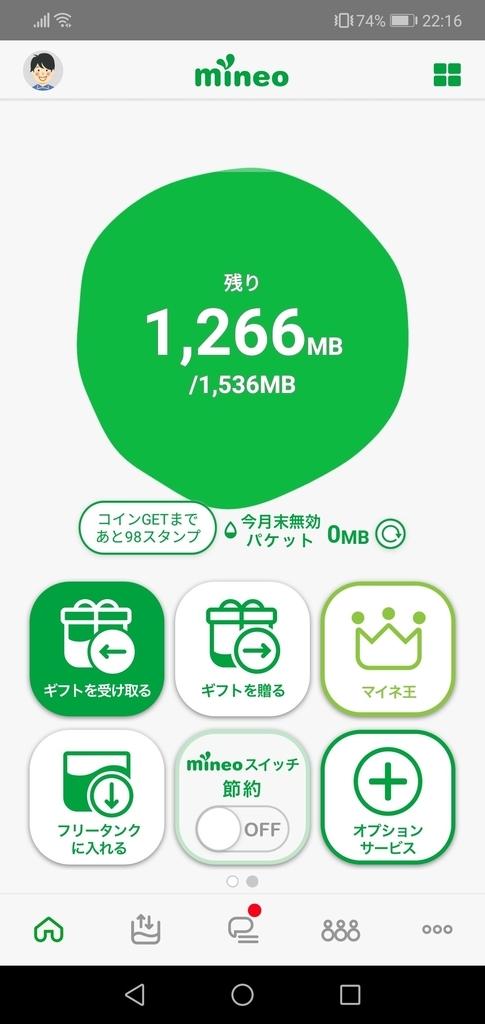 f:id:happy-applications-maker:20180914222431j:plain