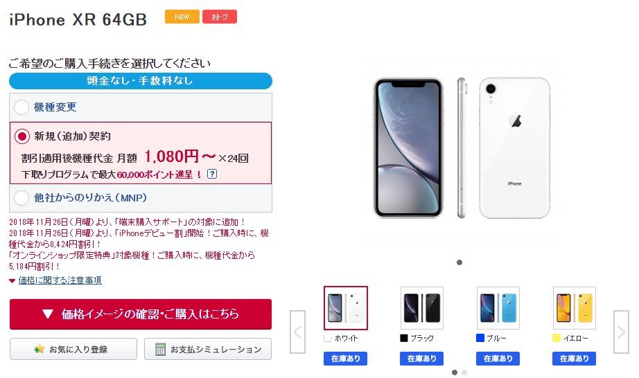 f:id:happy-applications-maker:20181126131716j:plain
