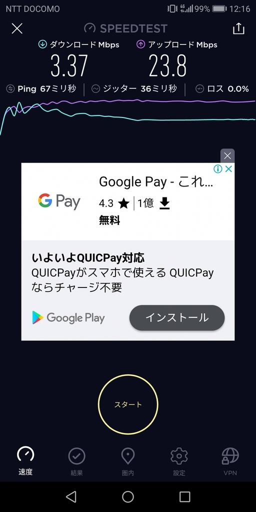 f:id:happy-applications-maker:20181209155757j:plain