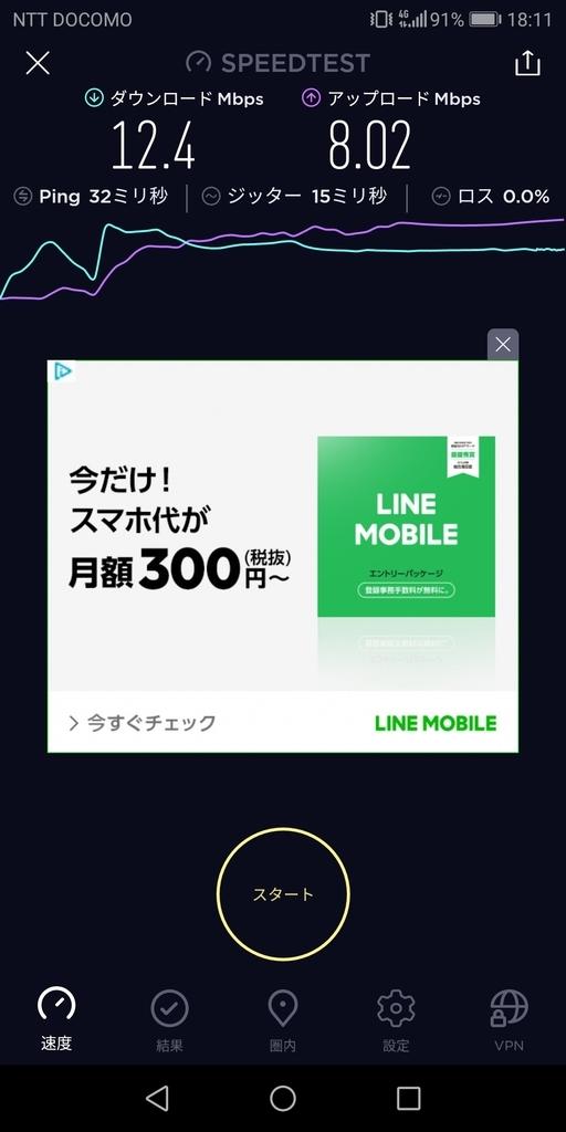 f:id:happy-applications-maker:20181209155952j:plain