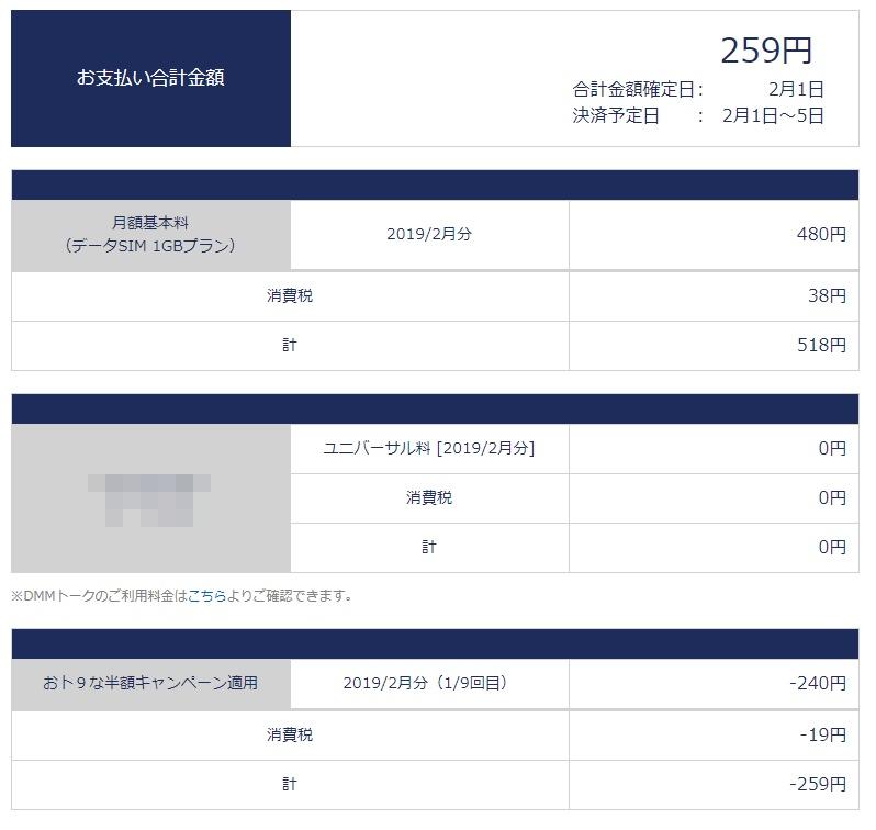 f:id:happy-applications-maker:20190114165450j:plain