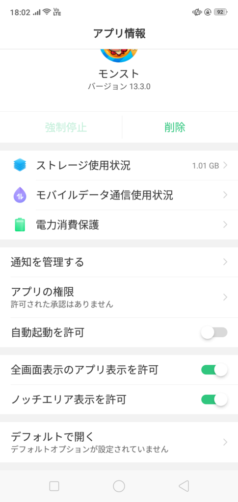 f:id:happy-applications-maker:20190228180510p:plain