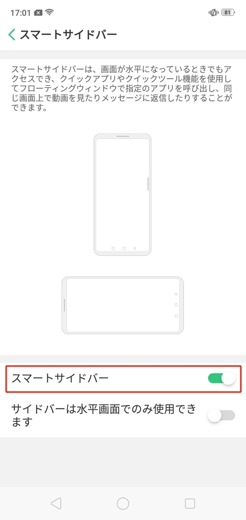 f:id:happy-applications-maker:20190301170950j:plain