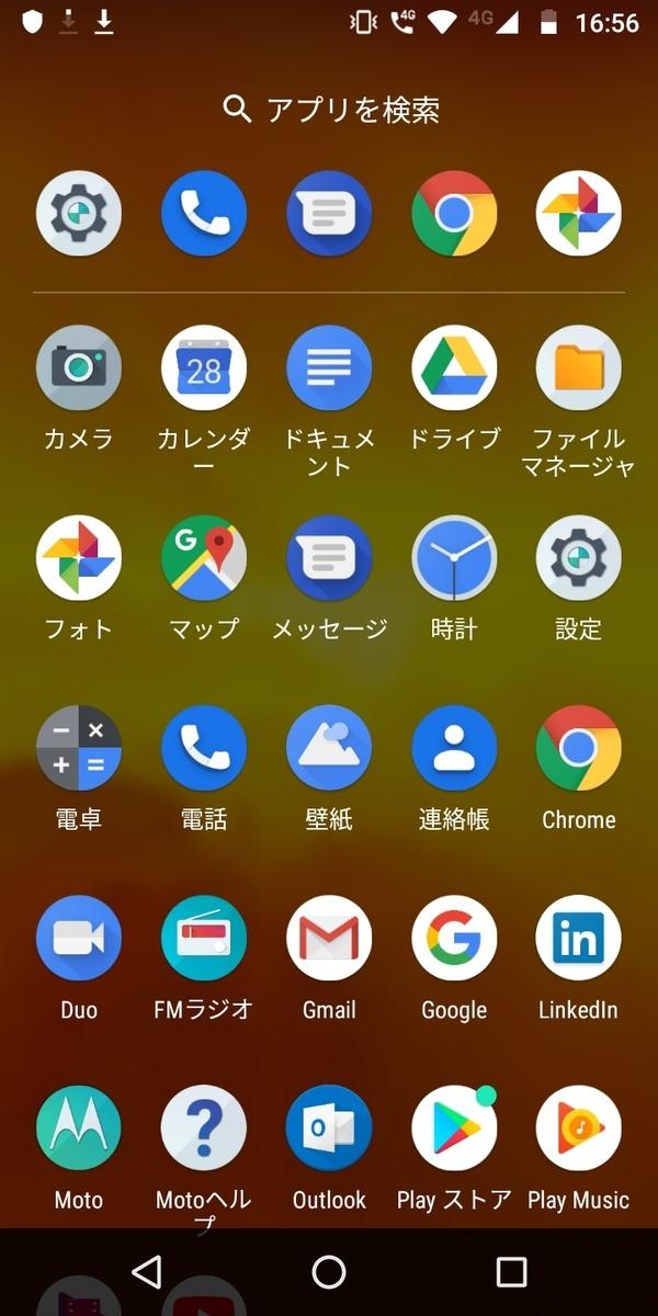 f:id:happy-applications-maker:20190630212745j:plain