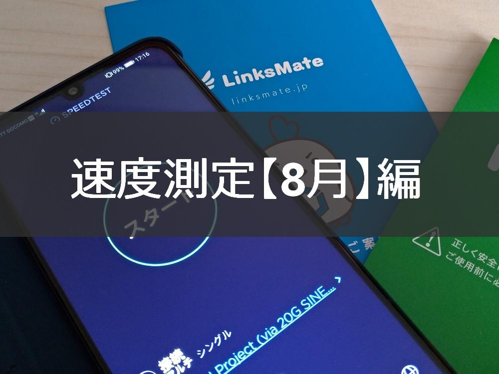 f:id:happy-applications-maker:20190803201028j:plain