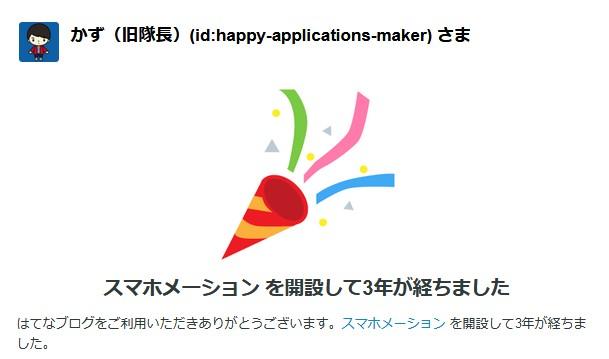 f:id:happy-applications-maker:20190825172616j:plain