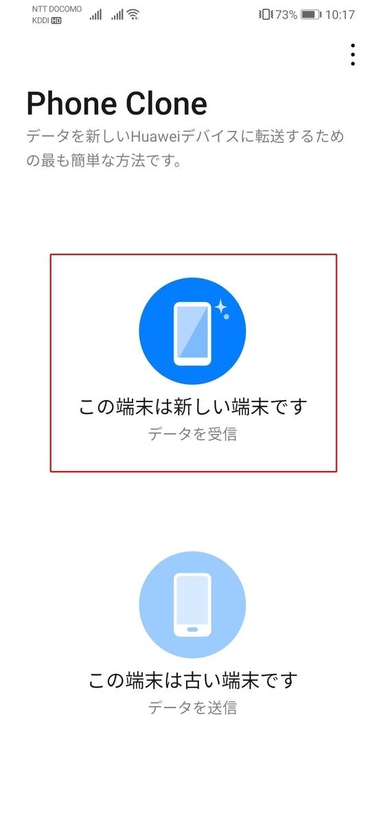 f:id:happy-applications-maker:20191024102047j:plain