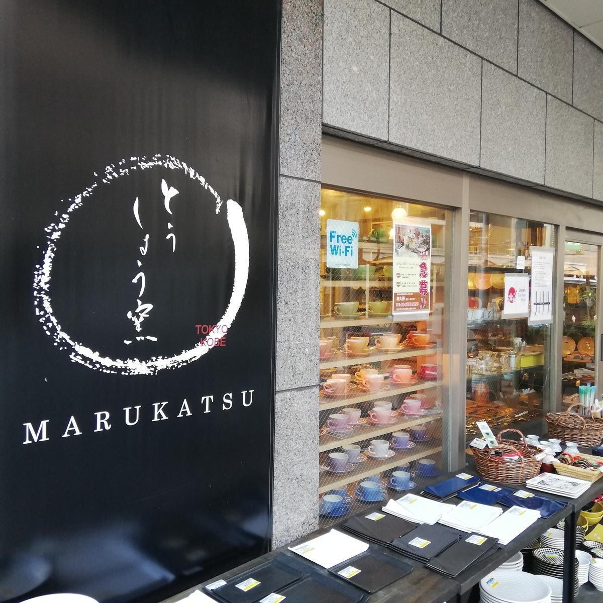 和食器の店 「とうしょう窯」