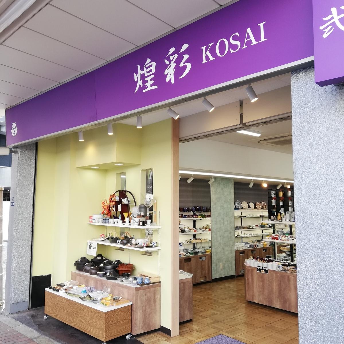 和食器の陳列のお店