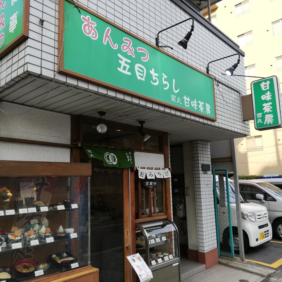 甘味処 菊丸