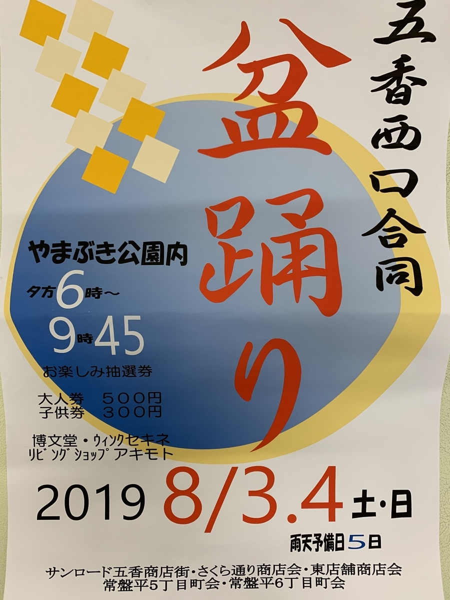 f:id:happy-kubota:20190716044435j:plain