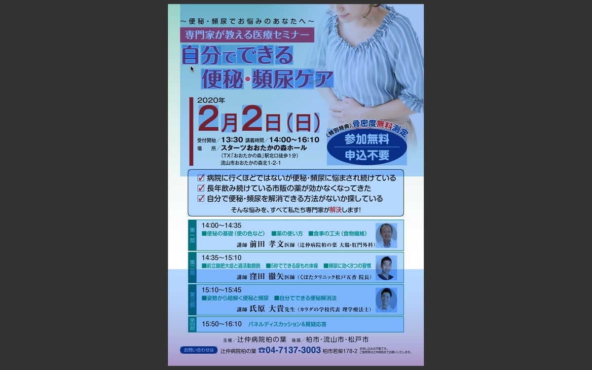 f:id:happy-kubota:20200119071902j:plain