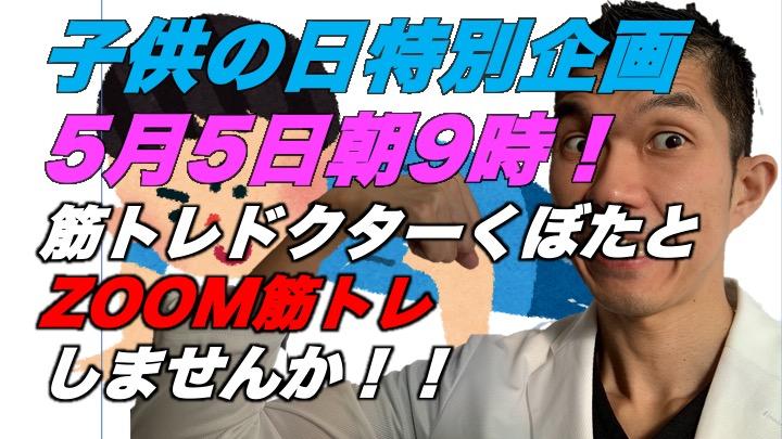 f:id:happy-kubota:20200503065326j:plain