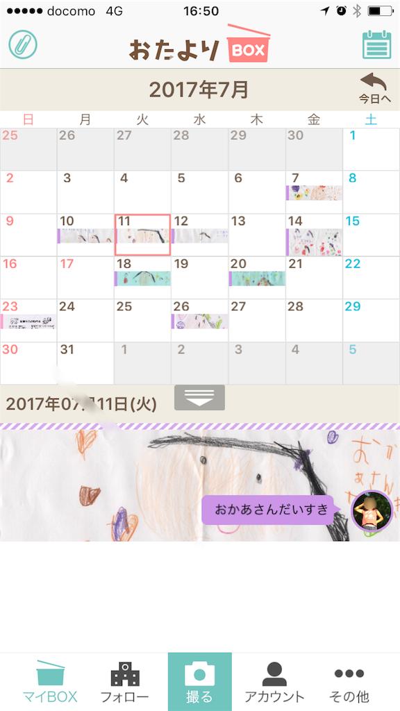 f:id:happy-mii:20170804113210p:image