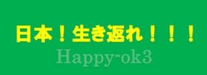 f:id:happy-ok3:20160418212518j:plain