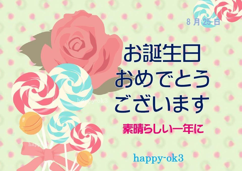 f:id:happy-ok3:20160824183331j:plain