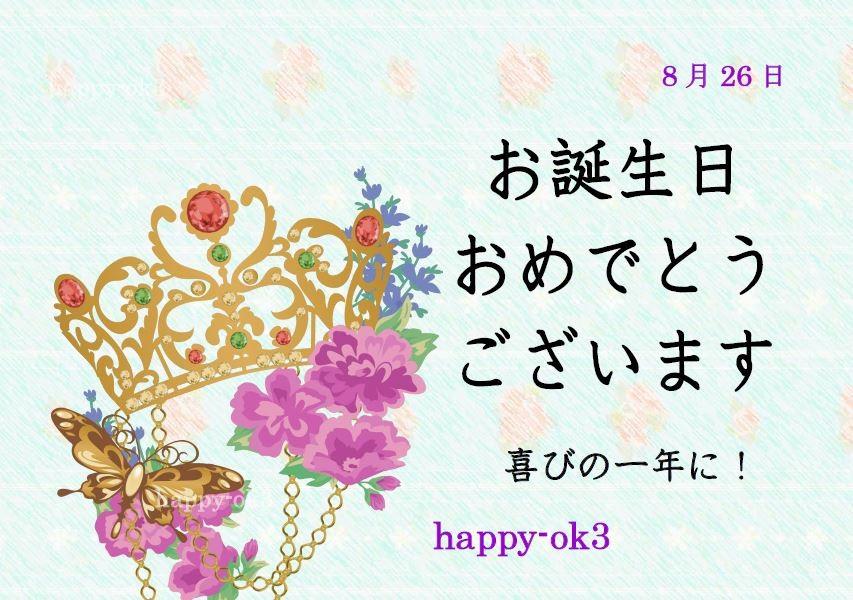 f:id:happy-ok3:20160825151316j:plain