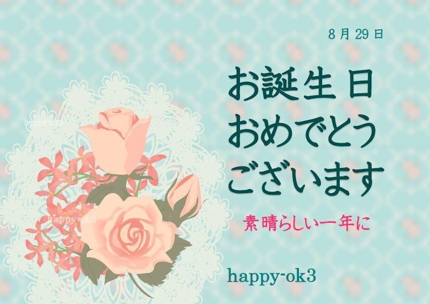 f:id:happy-ok3:20160827223952j:plain