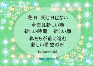 f:id:happy-ok3:20161015202313j:plain