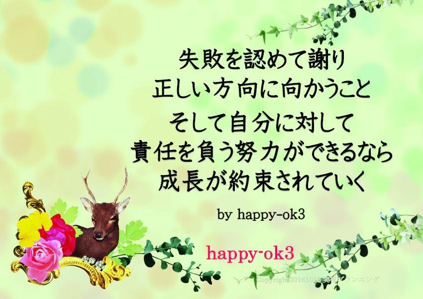 f:id:happy-ok3:20161017174130j:plain