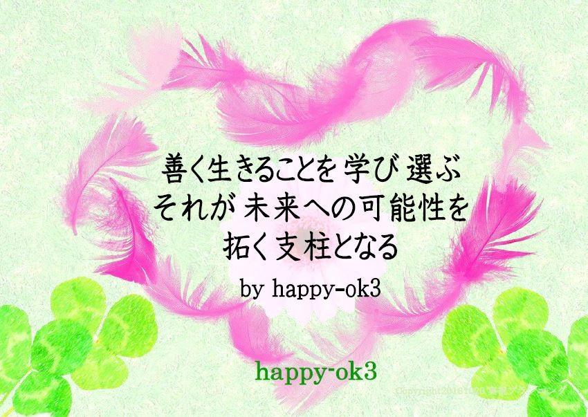 f:id:happy-ok3:20161019164645j:plain