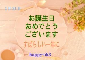 f:id:happy-ok3:20170130184320j:image:w360
