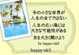 f:id:happy-ok3:20170130192915j:image:w360