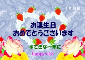 f:id:happy-ok3:20170319164441j:image:w360