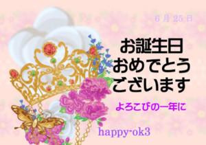 f:id:happy-ok3:20170624143521j:image:w360
