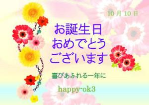 f:id:happy-ok3:20171009164627j:image:w360