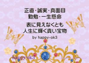 f:id:happy-ok3:20171217005101j:image:w360