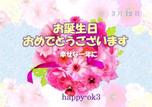 f:id:happy-ok3:20180311195332j:image:w360