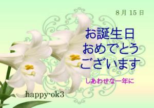 f:id:happy-ok3:20180815002137j:image:w360