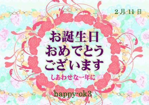 f:id:happy-ok3:20200211035948j:plain