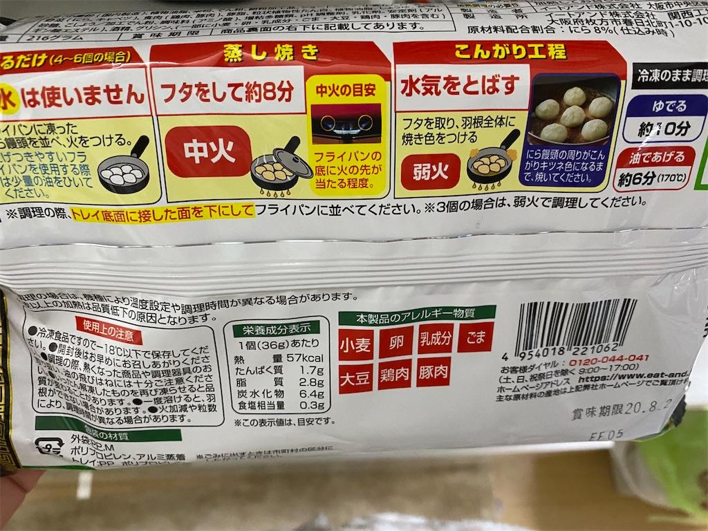 f:id:happy-rice-factory:20200206070955j:image