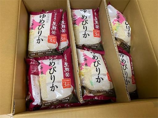 f:id:happy-rice-factory:20211007194028j:image