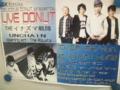 今度の日曜日は京都ミューズへ!番組イベントでイナ戦とUNCHAIN!待っ