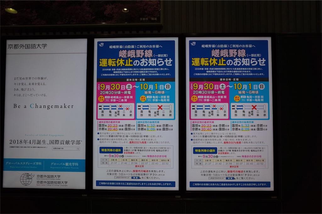 f:id:happy-shin-kyoto:20170926201147j:image