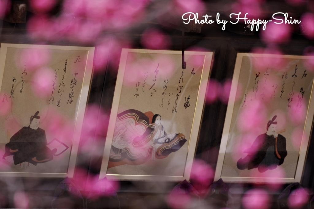 f:id:happy-shin-kyoto:20180225230316j:plain