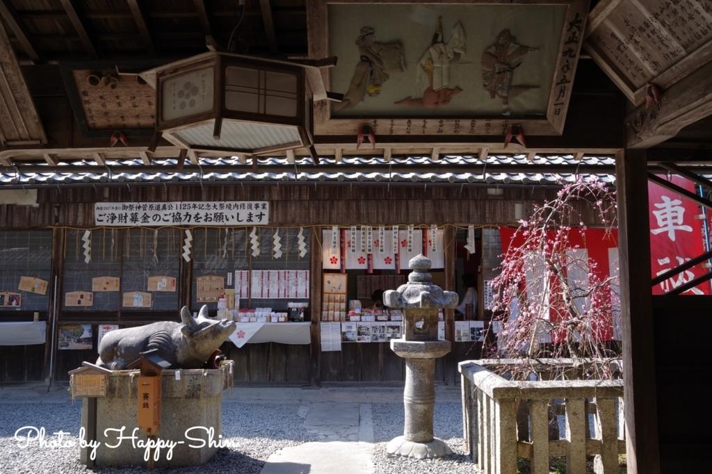 f:id:happy-shin-kyoto:20180315231521j:plain
