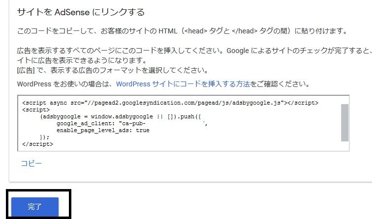 アドセンスのサイトの追加の説明3