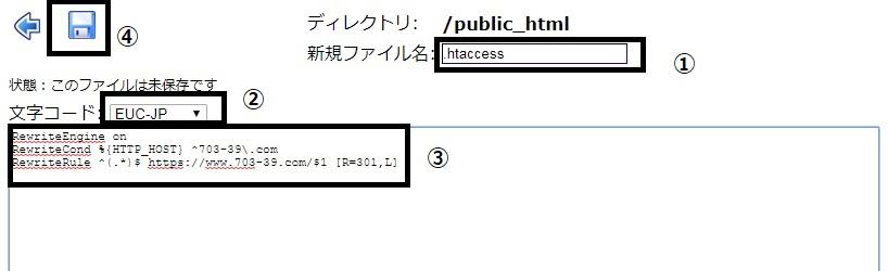 htaccessファイルの設置