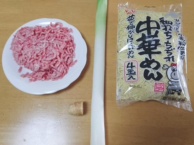 担担麵材料