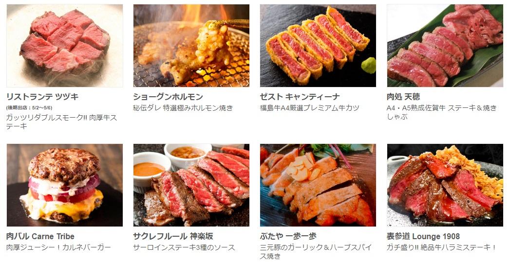 肉フェスTOKYO 2019出店店舗