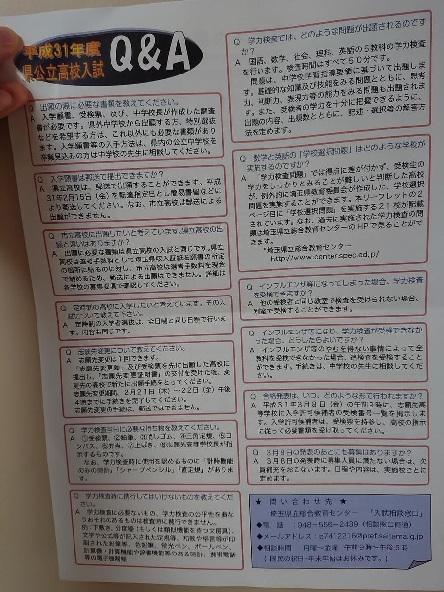 埼玉県公立高校入試案内