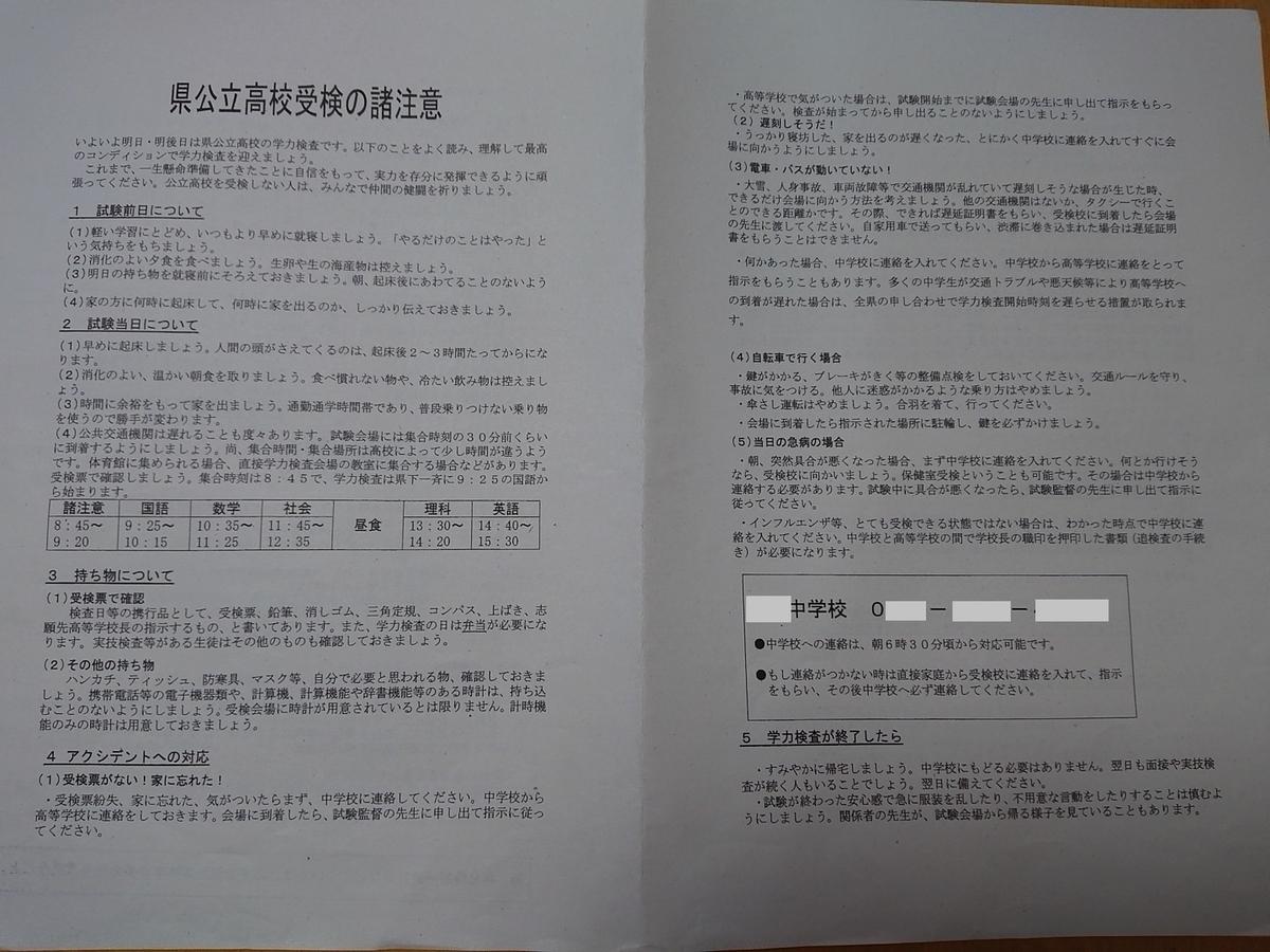 県公立高校受験の諸注意