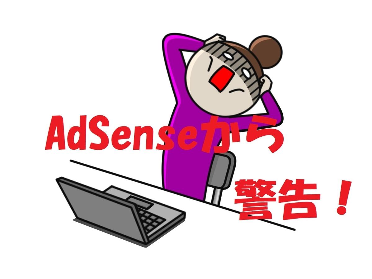 AdSense警告